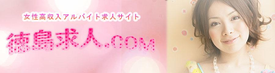 徳島求人.COM